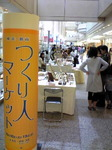 横浜つくり人マーケット