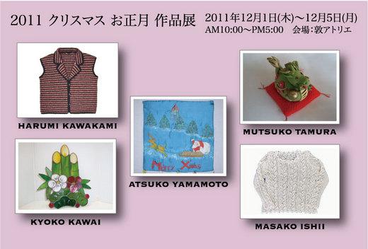 2011クリスマスお正月作品展のお知らせ