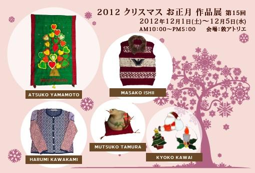 2012クリスマスお正月作品展第15回