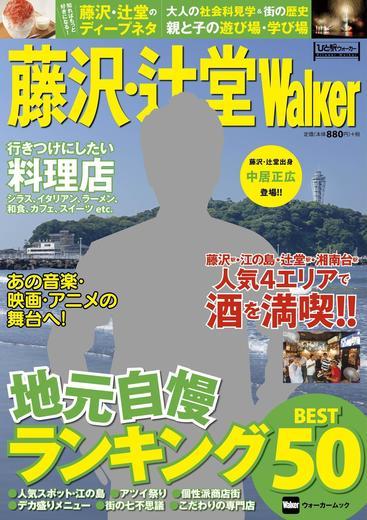 【Webデジタル用】藤沢・辻堂W_表紙.jpg