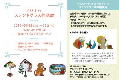 ura2016_yoko.jpg
